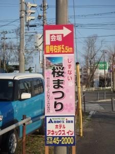静内桜まつりの看板