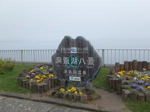 洞爺湖の看板