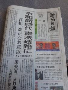 地元紙を読む なかなか面白い