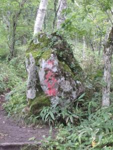 6合目過ぎにある 「ガンバレ岩」