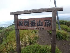 伊達紋別岳 714.6m
