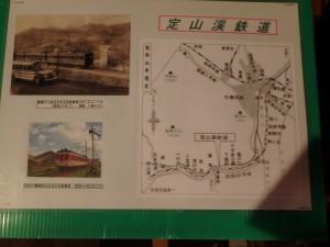 今は無い定山渓鉄道