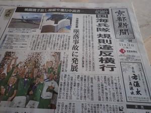 京都新聞を読む