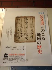 登別市郷土資料館の ポスター