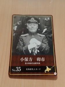 小保方 卯市氏のカード
