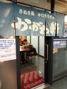 札幌で讃岐風うどんをいただく