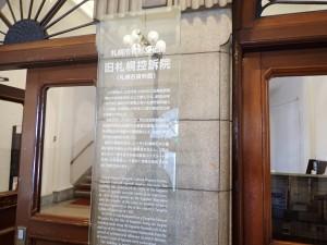 札幌市資料館入口