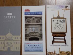 札幌市資料館の中に おおば比呂司記念館がある