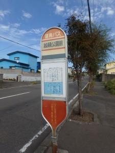 絵鞆公園前バス停にて