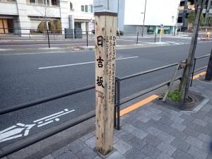 日吉坂を走って登る
