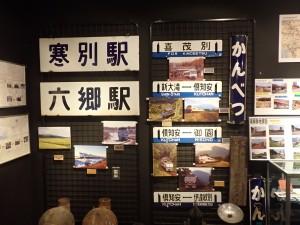 寒別駅と六郷駅