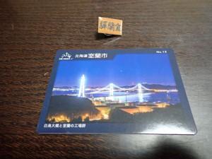 室蘭駅のバッヂと 室蘭の夜景カード
