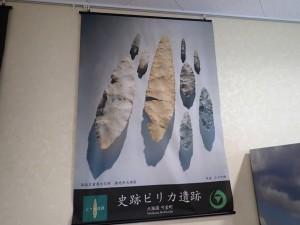 沢山の石器を見た