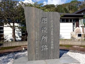 後志國久遠奥尻太櫓瀬棚 と書いてある