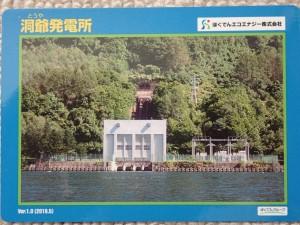 洞爺湖畔にある発電所