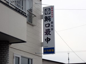 有珠善光寺の名物