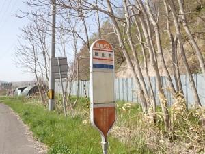 館山下のバス停